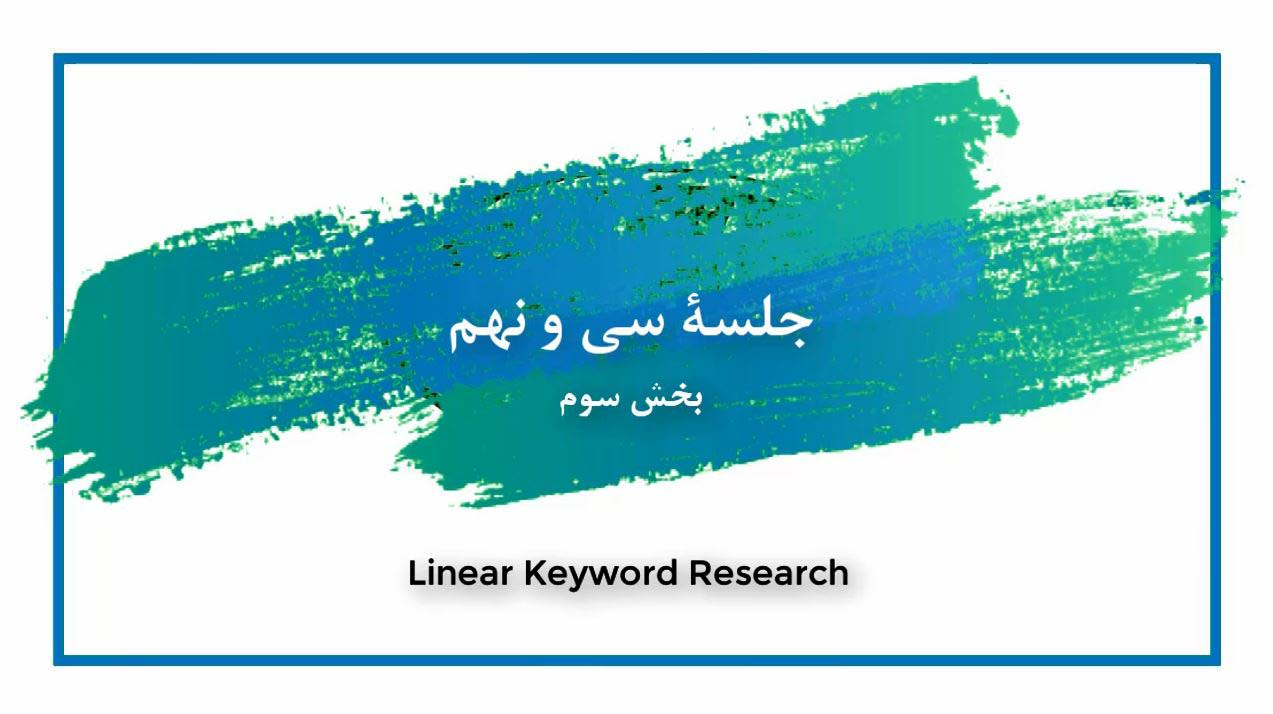 Linear Keyword Research